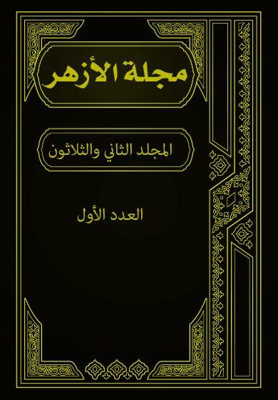 مجلة الأزهر (المجلد الثاني و الثلاثون- العدد الأول)