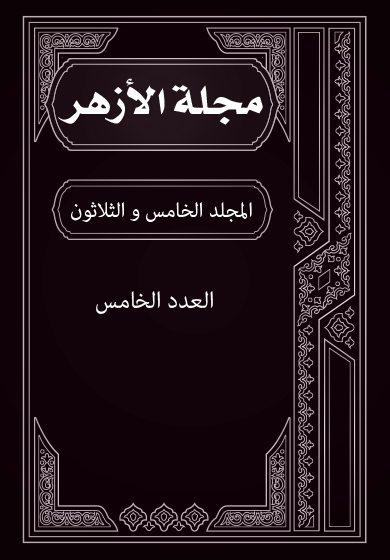 مجلة الأزهر (المجلد الخامس و الثلاثون- العدد الخامس)