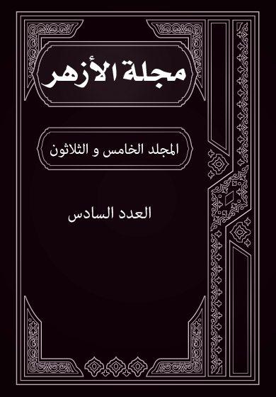 مجلة الأزهر (المجلد الخامس و الثلاثون- العدد السادس)