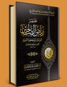 مختصر رياض الصالحين للنووي: اختصرة أحمد بن عثمان المزيد