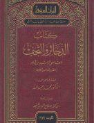 كتاب الذخائر والتحف للقاضي الرشيد بن الزبير
