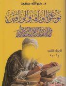 موسوعة الوراقة والوارقين في الحضارة العربية الإسلامية- المجلد الثاني ج3-ج4