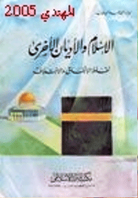 الاسلام والاديان الاخرى… نقاط الاتفاق والاختلاف