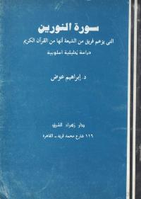 سورة النورين – التي يزعم فريق من الشيعية أنها من القرآن الكريم…دراسة تحليلية أسلوبية