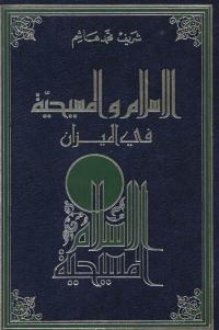 الاسلام و المسيحية في الميزان
