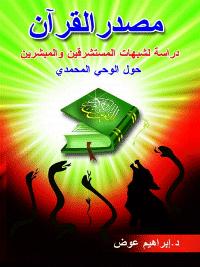 مصدر القرآن ..دراسة لشبهات المستشرقين و المبشرين حول الوحي المحمدي.