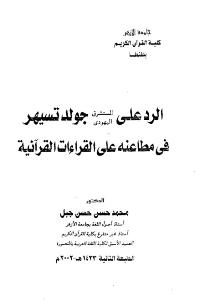 الرد على المستشرق اليهودي جولدتسيهر في مطاعنه على القراءات القرآنية