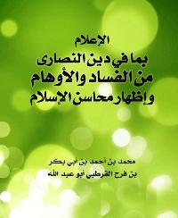 اعلام بما في دين النصارى من الفساد و الاوهام و إظهار محاسن الاسلام