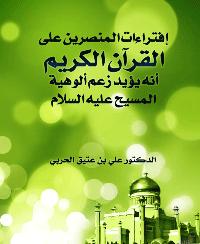 إفتراءات المنصرين على القرآن الكريم انه يؤيد زعم الوهية المسيح عليه السلام
