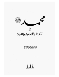 محمد صلى الله عليه و سلم في التوراة و الانجيل و القرآن