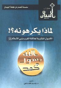 لماذا يكرهونه؟ الاصول الفكرية لعلاقة الغرب بنبي الاسلام صلى الله عليه و سلم