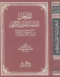 المدخل لدراسة القرآن الكريم.