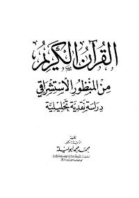 القرآن الكريم من المنظور الاستشراقي.. دراسة نقدية تحليلية