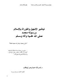 تباشير الانجيل و التوراة بالإسلام و رسوله محمد صلى الله عليه و على آله و سلم