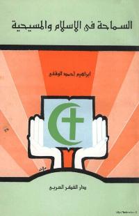 السماحة في الاسلام والمسيحية