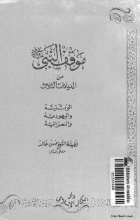 موقف النبي صلى الله عليه و سلم من الديانات الثلاث الوثنية و النصرانية و اليهودية