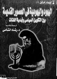 اليهود و اليهودية في العصور القديمة بين التكوين السياسي و ابدية الشتات – ج1