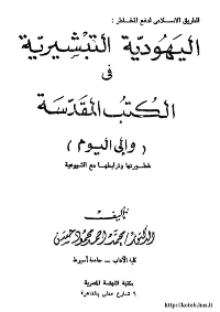 الطريق الاسلامى لدفع المخاطر: اليهودية التبشيرية فى الكتب المقدسة و الى اليوم