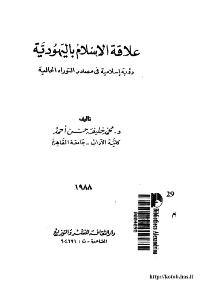 علاقة الاسلام باليهودية: رؤية اسلامية فى مصادر التوراه الحالية