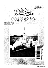 هل محمد صلى الله عليه و سلم عبقري مصلح ام نبي مرسل؟
