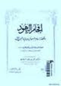 افحام اليهود و قصة اسلام السموأل و رؤياه النبي عليه الصلاة و السلام