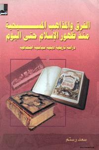 الفرق و المذاهب المسيحية منذ ظهور الاسلام حتى اليوم