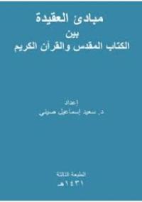 مبادئ العقيدة بين الكتاب المقدس و القرآن الكريم