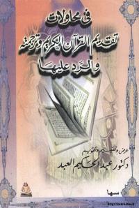 فى محاولات تقديم القرآن الكريم وترجمته والرد عليها