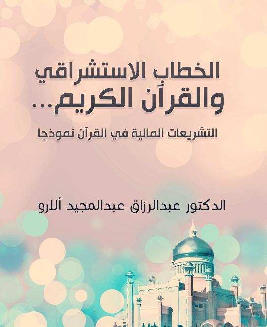 المستشرقون و الاسلام