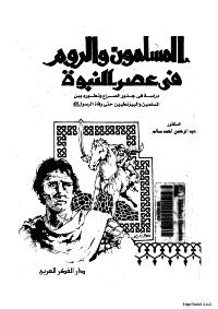 المسلمون و الروم في عصر النبوة