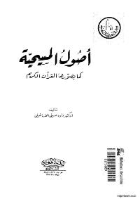 اصول المسيحية كما يصورها القرآن الكريم