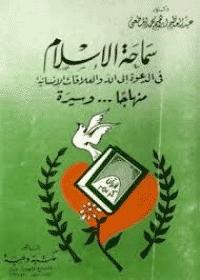 سماحة الاسلام في الدعوة إلى الله