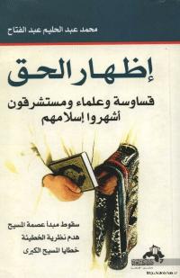 إظهار الحق..قساوسة و علماء و مستشرقون اشهروا اسلامهم.