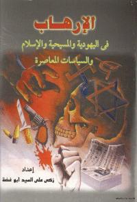 الارهاب في اليهودية و المسيحية و الاسلام و السياسات المعاصرة
