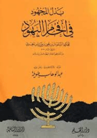 بذل المجهود في افحام اليهود