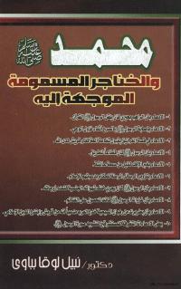 محمد صلى الله عليه و سلم و الخناجر المسمومة الموجهة اليه
