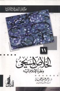 الخلاص المسيحي و نظرة الاسلام اليه