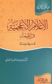 الاعلام الاعجمية في القرآن