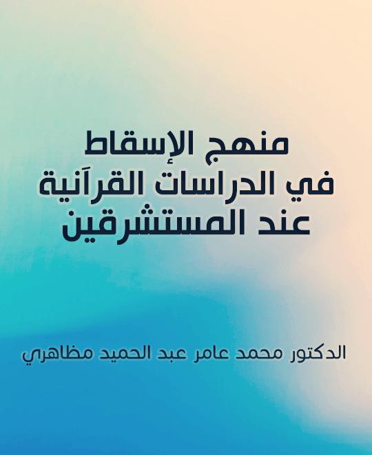 عتاب الرسول صلى الله عليه و سلم في القرآن
