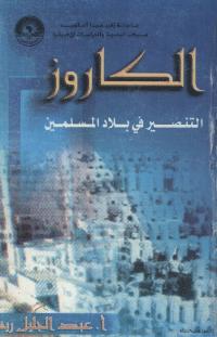 الكاروز…التنصير في بلاد المسلمين