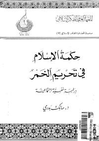 حكمة الاسلام في تحريم الخمر.. دراسة نفسية اجتماعية