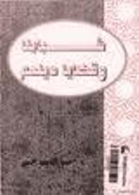شبابنا و قضايا دينهم