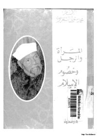المراة والرجل وخصوم الاسلام