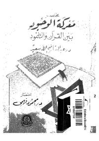 مختصر معركة الوجود بين القرآن والتلمود