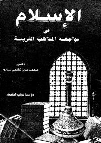 الاسلام في مواجهة المذاهب الغربية