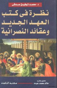 نظرة في كتب العهد الجديد وعقائد النصرانية