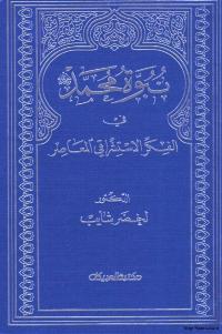 نبوة محمد صلى الله عليه وسلم في الفكر الاستشراقي المعاصر