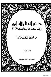 حاضر العالم الاسلامي وقضاياه المعاصرة