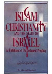 Islam, Christianity and The State of Israel