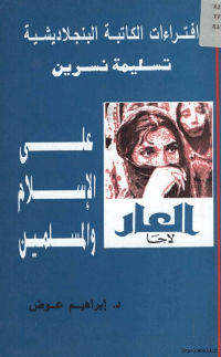 إفتراءات الكاتبة البنجلاديشية تسليمة نسرين على الاسلام والمسلمين